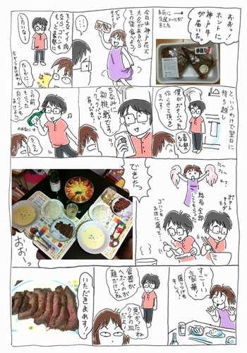 Kobeushi1_7